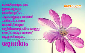 wedding quotes malayalam malayalam goodmorning wishes wishes quotes messages