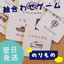 asuka kobo rakuten global market memory game vehicles 1 2