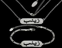 White Gold Name Necklace 100 White Gold Name Necklace Zainab Arabic Name Necklace