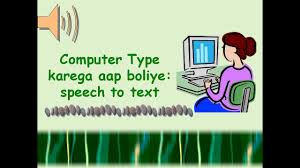 best speech to text apps of chrome voice note 2 ब ल य