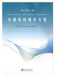 online yearbook database china statistical yearbook database statistical yearbook navigation