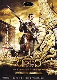 film blu thailand amazon com king naresuan 3 thai movie product of thailand