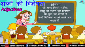 hindi grammar lessons adjectives व श षण youtube