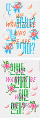 27 best 포스터 images on pinterest poster designs graphic