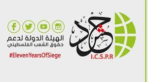 pca siege icspr end gaza siege campaign