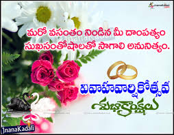 happy wedding day quotes happy wedding anniversary sms in