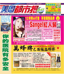 canap駸 d馗o 美國都市報2012 07 21 by us city post issuu