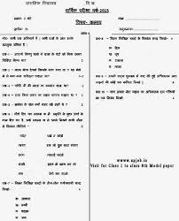 up primary ups exam time table question paper 2017