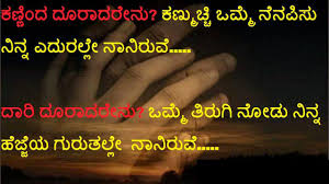 quotes about friendship enduring friendship feeling quotes in kannada kannada kavana kavanagalu