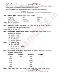 ncert solutions for class 6th sanskrit chapter 13