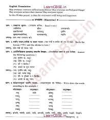 ncert solutions for class 6th sanskrit chapter 13