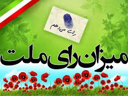 نامزدهای انتخابات شورای شهرهای دوراهک ، آبدان
