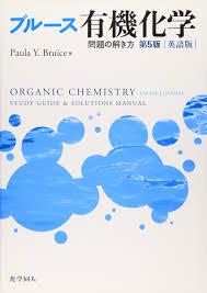 ブルース有機化学 問題の解き方 英語版 ブルース paula yurkanis