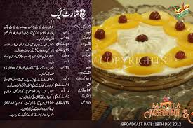 black magic cake recipe by shireen anwar