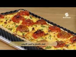 samira tv cuisine fares djidi samira tv كيش بالدجاج و الجبن الأبيض 1 فارس جيدي quiche au