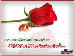 Wedding Quotes In Malayalam Wedding Anniversary Quotes For Husband In Malayalam Wedding