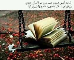 wedding quotes in urdu 899 best urdu images on urdu poetry urdu quotes and