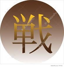 letters and numbers japanese kanji design stock illustration