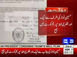 dunya news breaking news hussain nawaz submits second letter