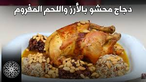 cuisine choumicha poulet choumicha poulet farci au riz kefta شميشة دجاج محشو بالأرز و