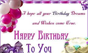 free birthday wishes free birthday cards happy birthday cards