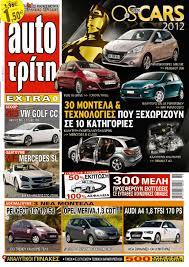 atr 14 2012 by autotriti issuu