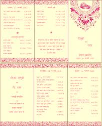 indian wedding program template indian wedding cards