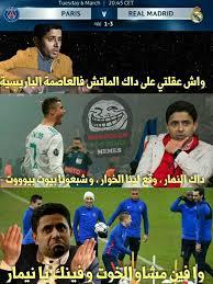 Meme Football - moroccan football memes home facebook