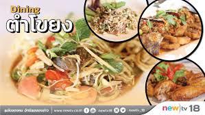 cuisine co dining ตำโขยง ต วานนท