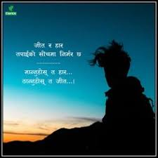 quotes in Nepali Quotes