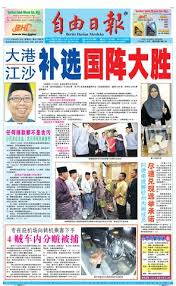 le si鑒e d al駸ia 19th june 2016 by merdeka daily 自由日报 issuu