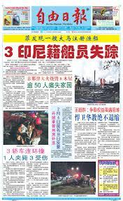 si鑒e wc 20th january 2017 by merdeka daily 自由日报 issuu