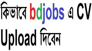 Bd Jobs Resume Format by