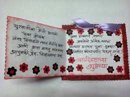 Marathi Wedding Invitation Cards Marathi Anniversary Invitation Cards Pleasing Invitation Cards For