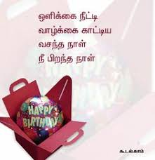 wedding wishes kavithai in tamil tamil sms poem lines messages kavithai with birthday greetings for