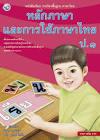 ซื้อ ขาย หนังสือ ร้านหนังสือ หนังสือมือสอง หนังสือน่าอ่าน นิยายเกาหลี