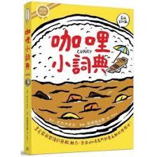 cuisine simplifi馥 咖哩小詞典萬用豆知識1