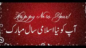 happy new islamic year 1438 2016 to you watch the video its a