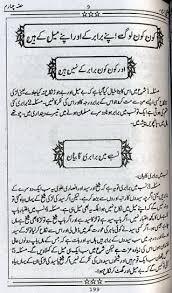 bahishti zewar complete heavenly ornaments urdu by mualana