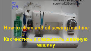 How To Clean And Oil by How To Clean And Oil Sewing Machine как чистить и смазывать
