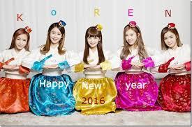 korean new year card 2016 korean new year celebration new year 2016