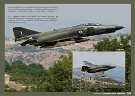 fighter weapons hellenic air force supreme training unit