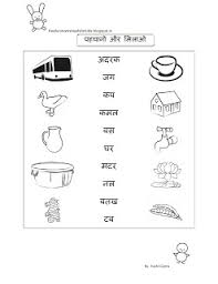 collection of solutions hindi worksheets for class 3 with