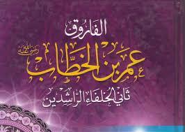 ensiklopedia muslim abdul rahman bin auf kisah umar bin khattab jpg