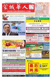 bureau num駻ique sinoquebec 471 by sinoquebec media issuu