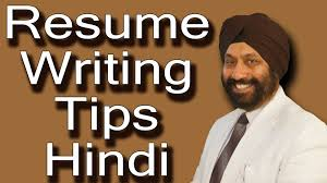 Resume Means In Hindi Resume In Hindi Font Result Thieves Cf