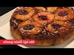 pineapple upside down cake episode 256 youtube