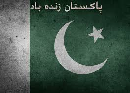 Pakistane Flag 20 Latest Pakistan Independence Day 14 August 2017 Wallpapers