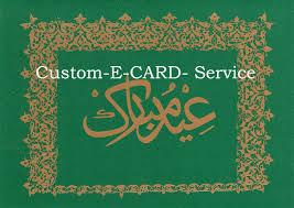 customized ecards service eid cards islamic greeting cards