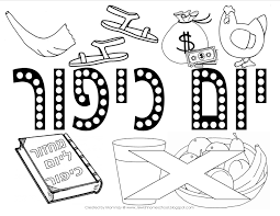 yom kippur coloring pages getcoloringpages com